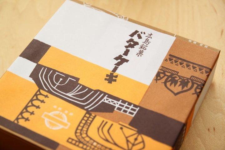 贈り贈られてきた、広島の人々の思い出の味