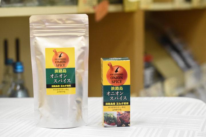 【人気商品その5】自然の恵みを凝縮した万能調味料「オニオンスパイス」