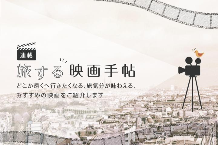 【連載】旅する映画手帖