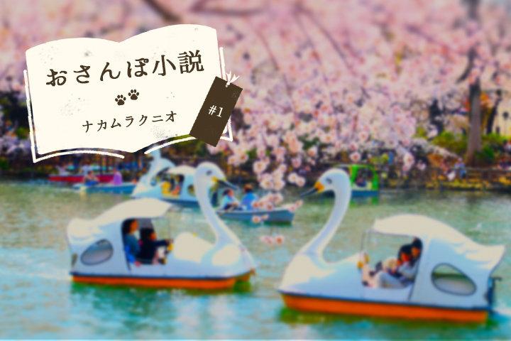 吉祥寺・スワンボートの囁き【おさんぽ小説 #1】