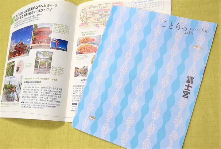 「ことりっぷ富士宮」を10名様にプレゼント!