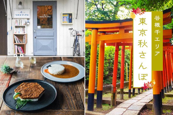 【第4位】東京秋さんぽ#3ー谷根千の本にまつわるスポットやニューフェイスカフェなど探して下町を歩こう