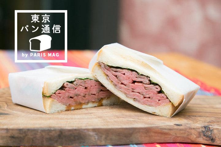 和牛専門精肉店「TOKYO COWBOY」のローストビーフサンドイッチが食べたい!|by PARIS mag