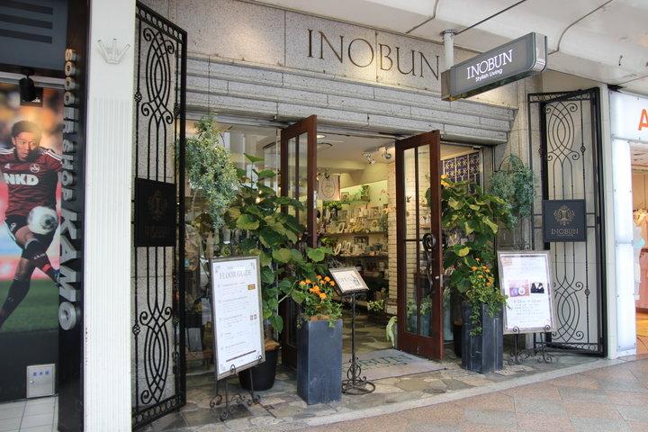 ライフスタイルショップ「INOBUN」による、「正寿院」を取り入れた空間演出