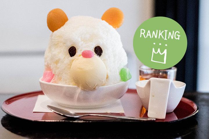 """今週のランキングー浅草の甘味処で出会える""""しろくまかき氷""""から世界トップクラスのショコラまでー"""
