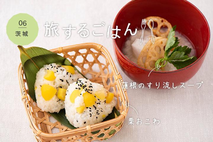 旅するように、おにぎりとスープを味わおう♪【茨城編】〜「栗おこわ」と「蓮根のすりながしスープ」〜