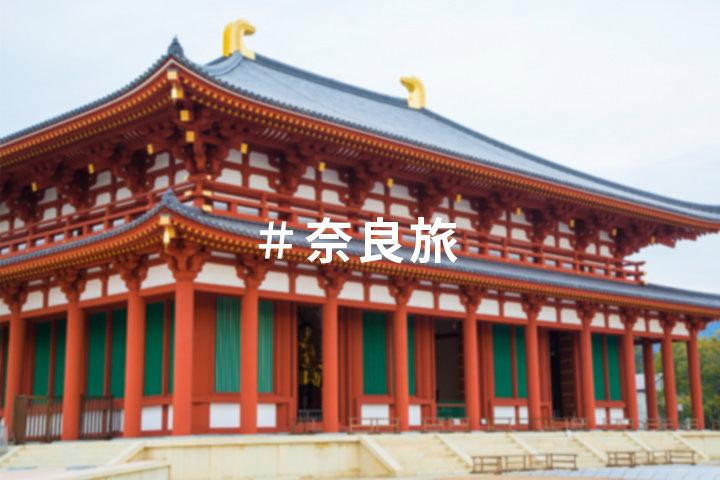 豪華プレゼントも♪写真投稿コンテスト「#奈良旅」