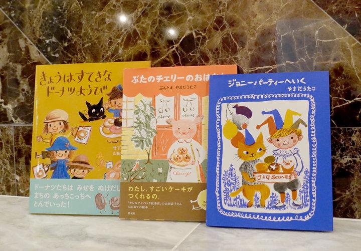 心がほっこり温まる。オーナー・山田詩子さんの絵本