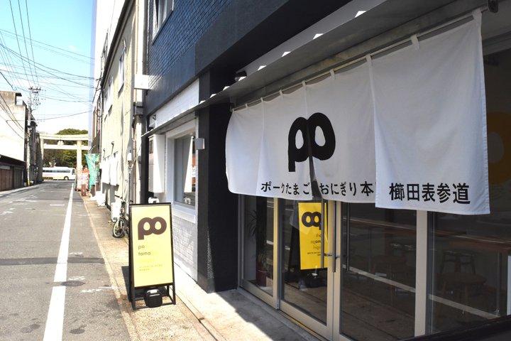 博多の古き良き街並みに馴染む店