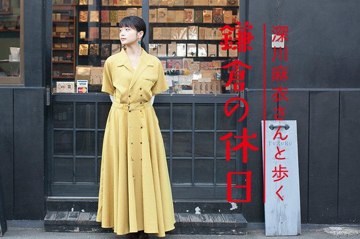 深川麻衣さんと歩く鎌倉の休日