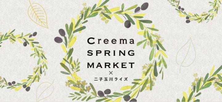 【イベント】東京・二子玉川 「Creema SPRING MARKET×二子玉川ライズ」