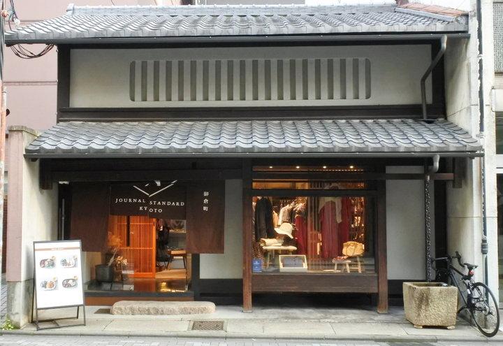カフェを併設する京町家のセレクトショップ