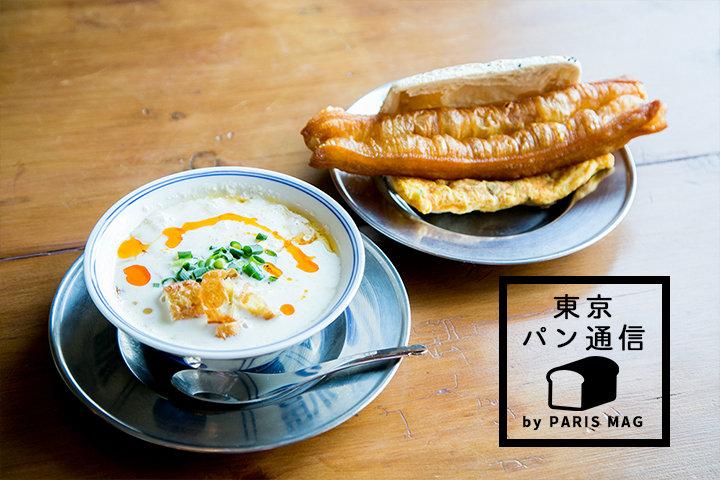 台湾のパンを堪能! 五反田『東京豆漿生活』で味わう朝ごはん|by PARISmag