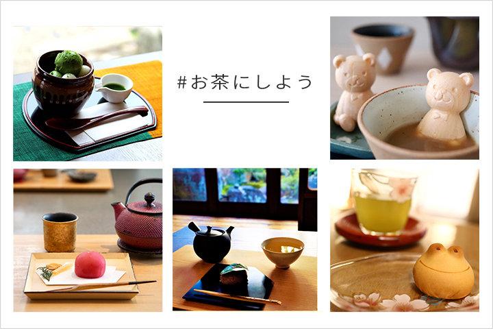 「#お茶にしよう」入賞者発表|写真投稿コンテスト