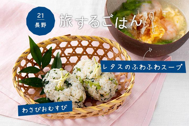 旅するように、おにぎりとスープを味わおう♪【長野】〜「わさびおむすび」と「レタスのふわふわスープ」