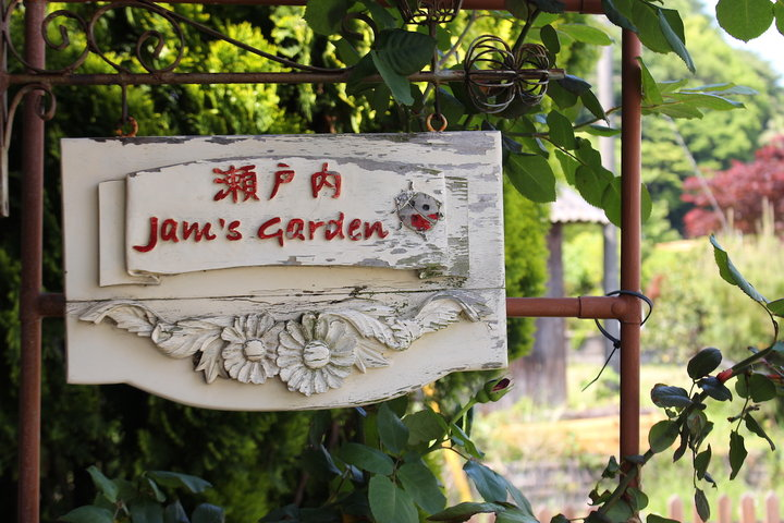 地域の個性を活かした、こだわりの手作りジャム「瀬戸内ジャムズガーデン」
