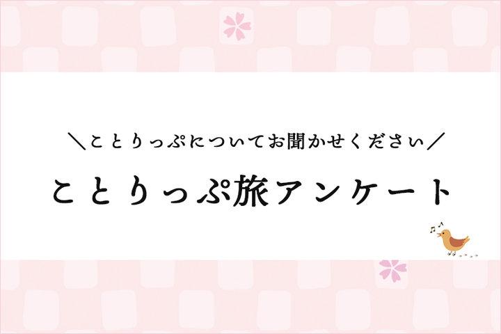 『ことりっぷ 旅アンケート』