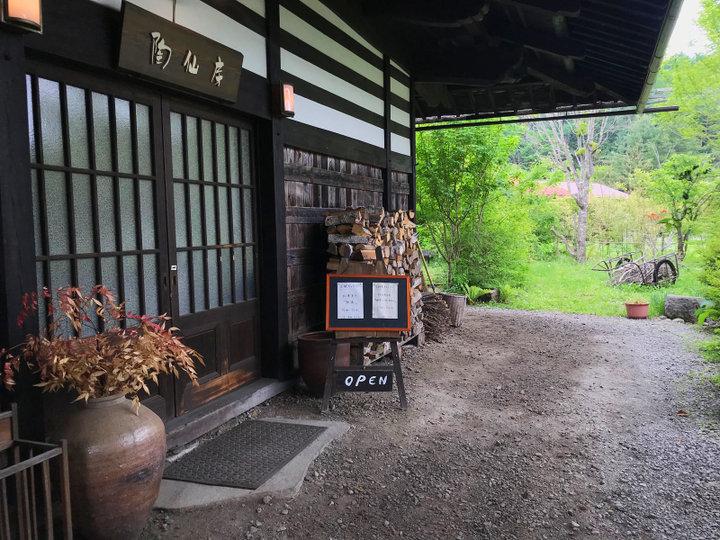古民家カフェ&ギャラリー「陶仙房 須栗平」で腹ごしらえ