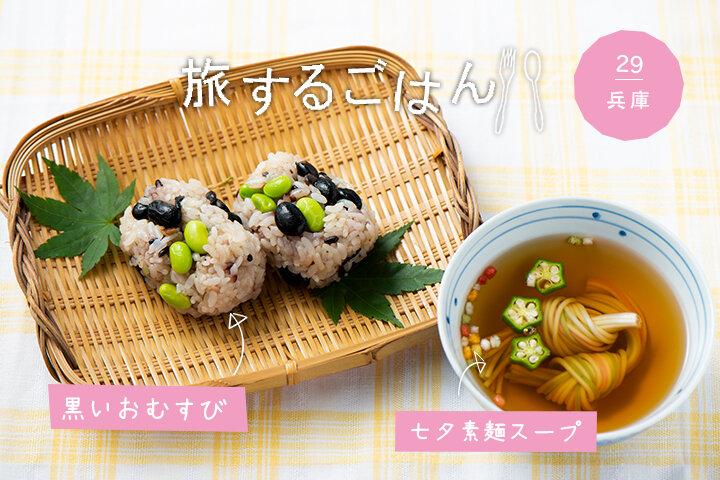 旅するように、おにぎりとスープを味わおう♪【兵庫編】〜「黒いおむすび」と「七夕素麺スープ」〜