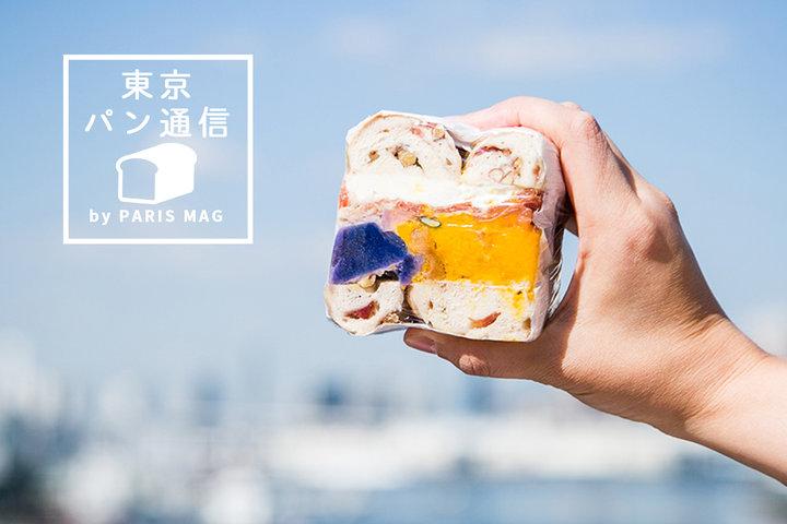 見て、食べて、シェアして、3度おいしい!勝どき『タヌキ・アペタイジング』のベーグルサンド|by PARISmag