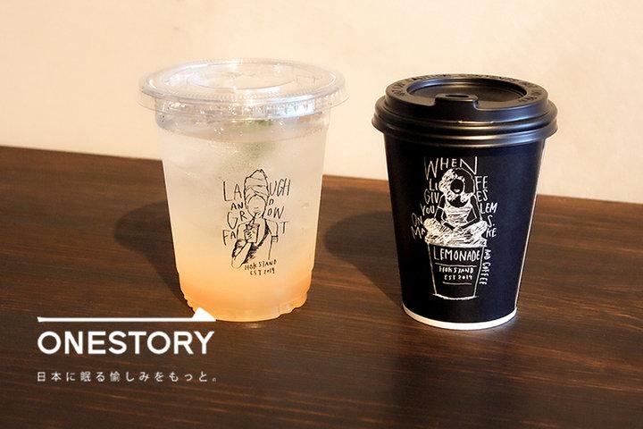カウンターでレモンを1杯、が尾道の旅のスタンダードになる?[HOK STAND/広島県尾道市] by ONESTORY