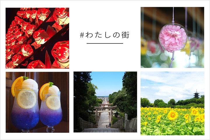「#わたしの街(8月)」|写真投稿コンテスト