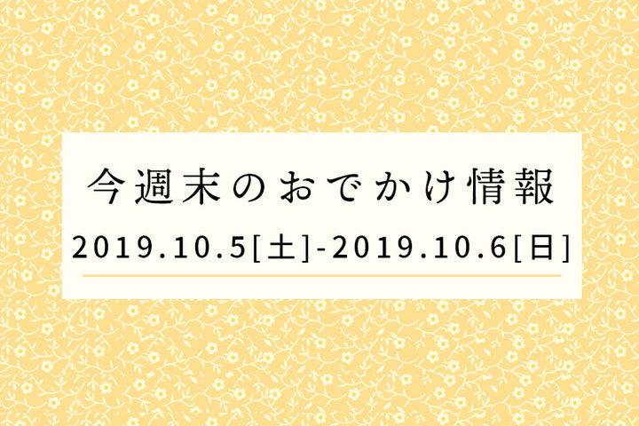 今週末のおでかけ情報◆10/5(土)~10/6(日)