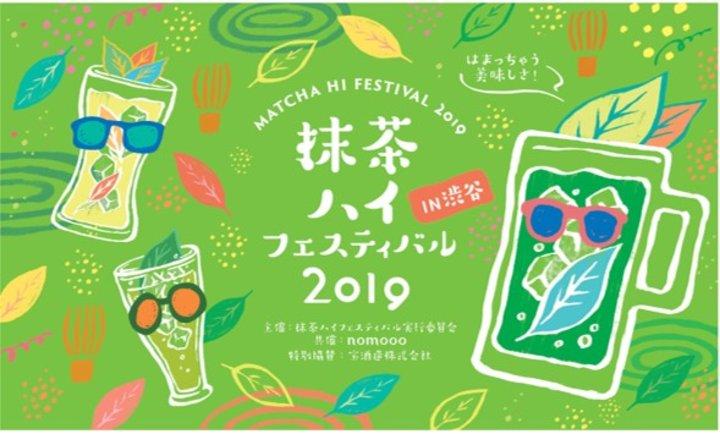 【イベント】東京・渋谷「抹茶ハイフェスティバル」