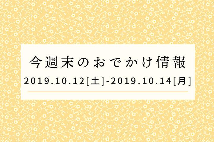 今週末のおでかけ情報◆10/12(土)~10/14(月)