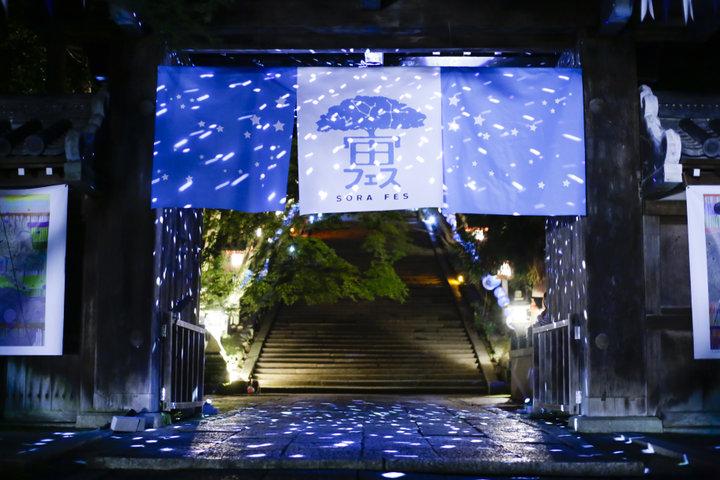 【イベント】京都・嵐山「宙フェス2019」