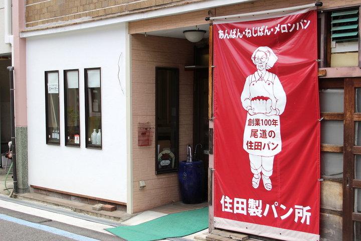 創業100年以上の昔ながらの老舗「住田製パン所」