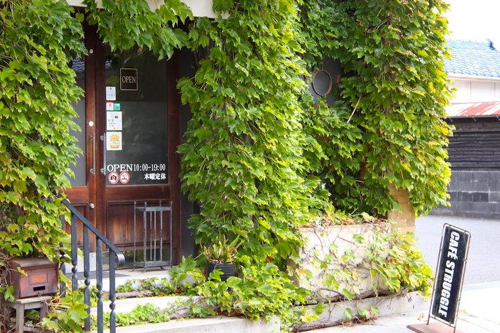 蔦が絡まる静かな自家焙煎珈琲店「カフェ・ストラグル」