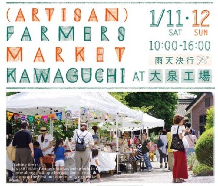 【マルシェ】埼玉・川口「(ARTISAN) FARMERS MARKET KAWAGUCHI」