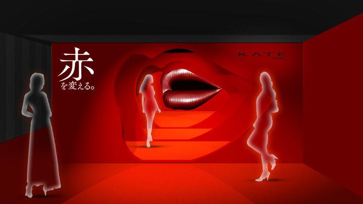 【イベント】京都・京都市「真実の唇。」展