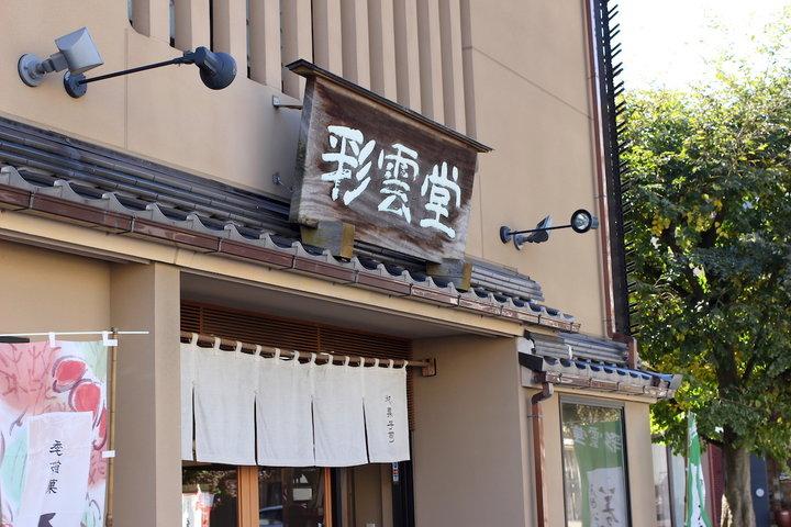 松江を代表する和菓子の老舗「彩雲堂」