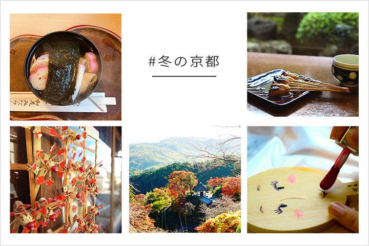 「#冬の京都」 写真投稿コンテスト