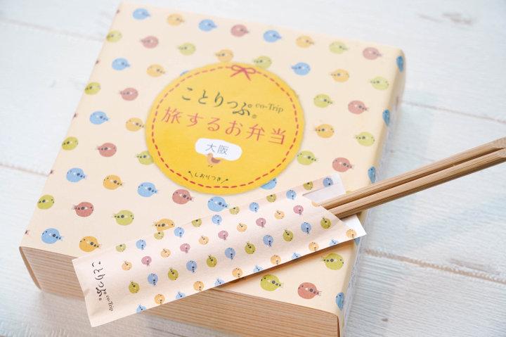 「ことりっぷ大阪」の表紙柄とお揃いのカバー&箸袋