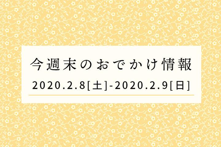 今週末のおでかけ情報◆2/8(土)~2/9(日)