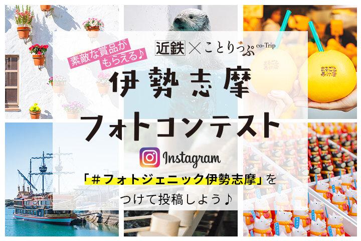 【素敵な賞品&ことりっぷMagazine掲載も♪】「近鉄×ことりっぷ 伊勢志摩フォトコンテスト」※終了しました