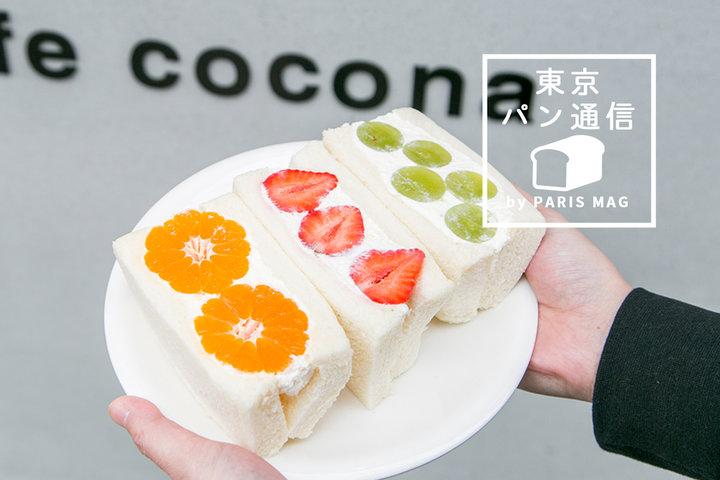 出会えるパンは、その日のお楽しみ!押上『手づくりのデリとパン cafe cocona』|by PARISmag