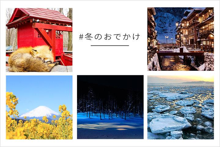 「#冬のおでかけ」|写真投稿コンテスト