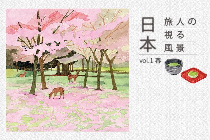 【イラストコラム】日本 旅人の見る風景・春