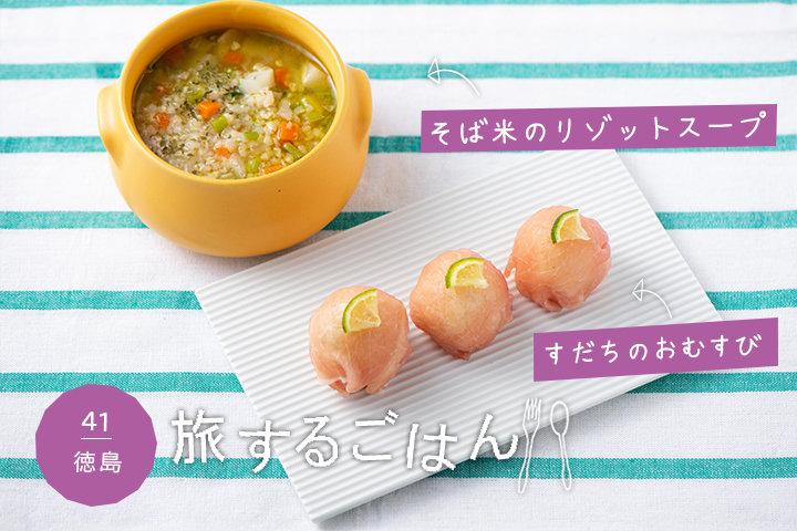 旅するように、おにぎりとスープを味わおう♪【徳島編】〜「すだちのおむすび」と「そば米のリゾットスープ」〜