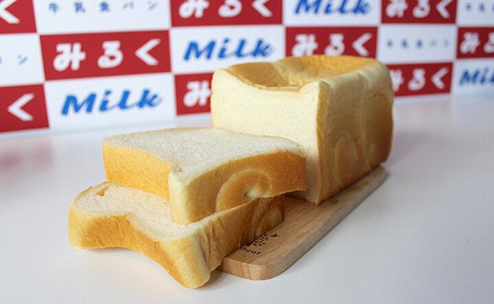 生で食べたい「東京みるく食パン」と、トーストして食べたい「牛乳屋さんのおいしい食パン」