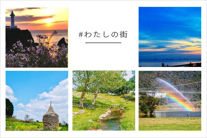 #わたしの街(4月)|写真投稿コンテスト