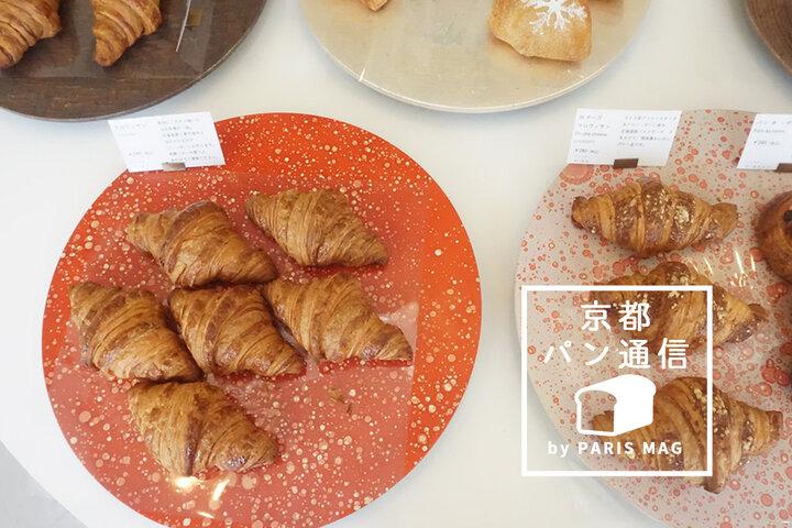 外はサックリ、中はもっちり!京都のクロワッサンとパイの専門店『orsetto bianco』|by PARISmag