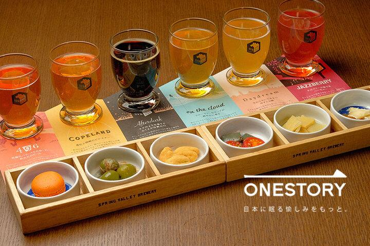 京都ならではのクラフトビールと、独自の「和クラフト料理」を堪能。[スプリングバレーブルワリー京都/京都府京都市] by ONESTORY