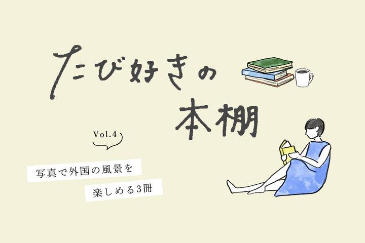 【たび好きの本棚vol.4】写真で外国の風景を楽しめる3冊