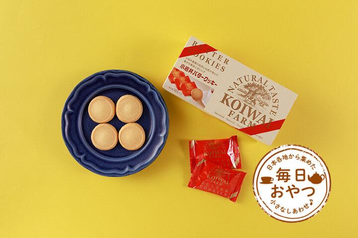 【毎日おやつ】発酵バターのおいしさをシンプルに味わえる「小岩井バタークッキー」/岩手県