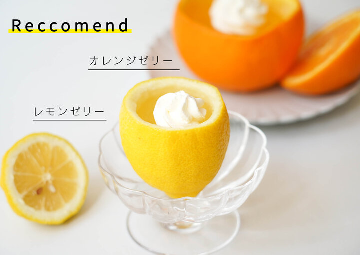 RECOMMEND JELLY